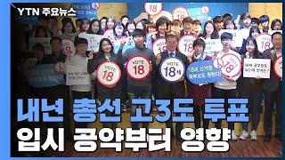 '선거법 개정안' 통과되면 내년 총선부터 고3도 투표 / YTN