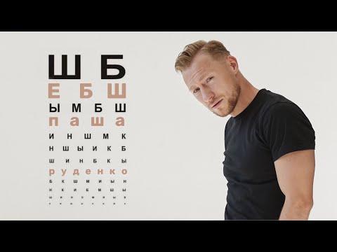 Смотреть клип Паша Руденко - Ебш