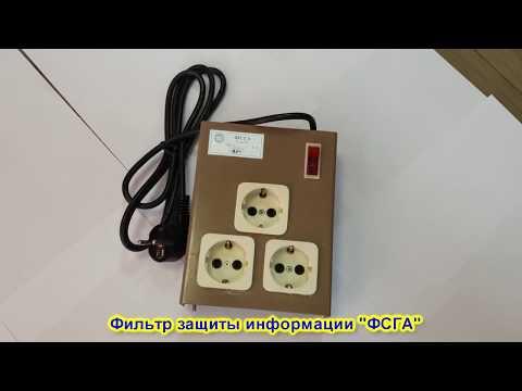 Фильтр ФСГА Видео