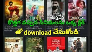 వీడియో క్రింద Description  మీద cklic చేయనడి One click to download movies in Telugu