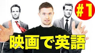 SUITS/スーツ シーズン3 第14話