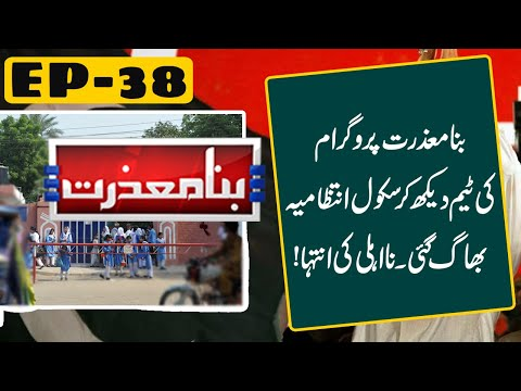 Bina Mazzrat  - Part 01 - Education in Punjab | What is the