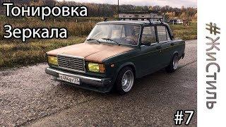 #ЖиСтиль #7 | Тонировка фар | Новые зеркала | Багажник с кнопки!