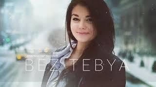 Vahan Feat. Anna - Bez Tebya | Armenian Rap |