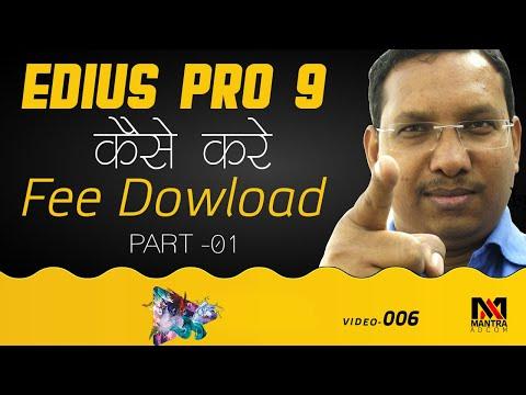 Edius 9 Download Process & ID PART 1 || Wedding Video Editing || Basic Training