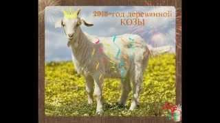 Любовь зла полюбишь и козла!