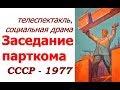 Премия фильм СССР ☭ Заседание парткома спектакль ☆ Коммунисты ☭ Социальная драма ☆ КПСС