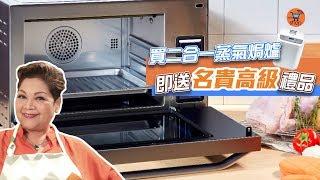 德國寶二合一蒸氣焗爐 SGV-2617烤焗蒸煮零失敗輕鬆煮出3款廚神級中西美食/肥媽食好D食平D_big big shop
