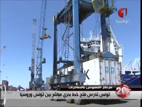 journee d etude sur l ouverture d une ligne maritime directe entre la tunisie et la russie. Black Bedroom Furniture Sets. Home Design Ideas