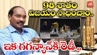 K Sivan Important Announcement On Chandrayaan 2 Vikram Lander | Gaganyaan Mission | YOYO TV Channel