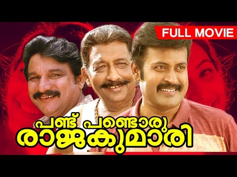 evergreen malayalam full movie pandu pandoru rajakumari super hit comedy movie malayalam film movies full feature films cinema kerala hd middle   malayalam film movies full feature films cinema kerala hd middle