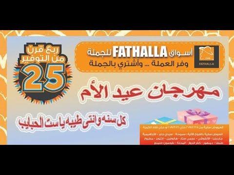 مجله عروض اسواق فتح الله من 25 فبراير وحتي 21 مارس 2019 (مهرجان عيد الام)