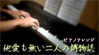 【燕石博物誌】「他愛も無い二人の博物誌」を弾いてみた【ピアノ】 thumbnail