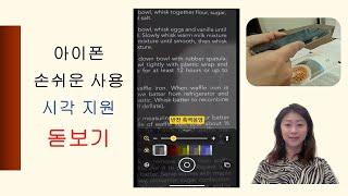 아이폰 손쉬운 사용: 시각 지원 - 확대기 (돋보기)