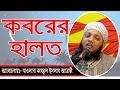 ইন্টারনেটে নতুন ঝড় Bangla Waz Mahfil Mawlana Kamrul Islam Arifi New Mahfil Media Mp3