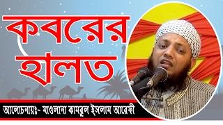 ইন্টারনেটে নতুন ঝড় Bangla Waz Mahfil Mawlana Kamrul Islam Arifi New Mahfil Media