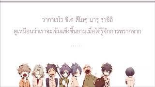 """[คำอ่านไทย/แปล] """"Suberidai"""" Tsubasa Mori Ost.Reborn"""