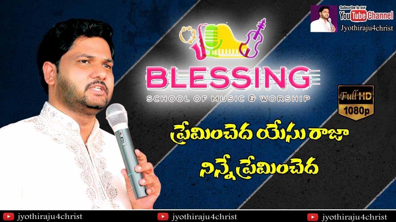 Preminchedha Yesu Raja | Blessing Music School 2018 | Jyothi Raju | Telugu Christian Song |