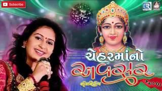 Chehar Maa No Avsar   Kinjal Dave   Nonstop   Gujarati DJ Garba 2016   Chehar Maa Garba