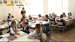 Экологический урок для ставропольских первоклассников