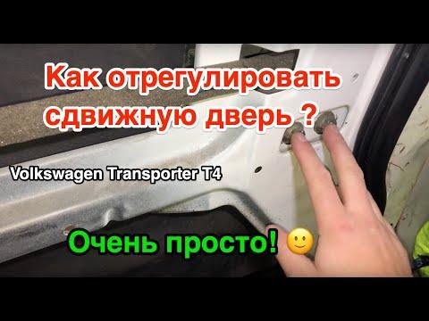 Регулировка сдвижной двери Volkswagen T4