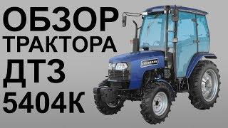 Обзор трактора ДТЗ 5404К