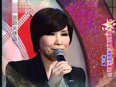 2009/12/07 王牌大明星 超級女唱將 滅絕師太駕到!! 黃小琥