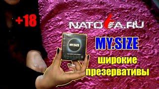 Видео обзор на самые широкие презервативы MY.SIZE от NATO6A.RU(Какие презервативы самые широкие? Самые длинные? Самые узкие? Как выбрать размер презерватива? Где купить..., 2016-02-11T17:46:39.000Z)
