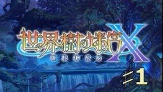 おじさん「世界樹の迷宮シリーズ」に初挑戦します! ウィザードリィ風RPG...