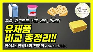 우유, 요구르트, 치즈, 버터, 기버터. 유제품 총정리…