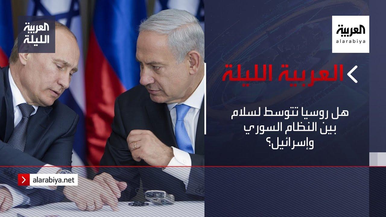 العربية الليلة | هل روسيا تتوسط لسلام بين النظام السوري وإسرائيل؟  - نشر قبل 5 ساعة