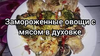 Замороженные овощи с мясом в духовке