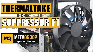 Thermaltake Suppressor F1 обзор miniITX корпуса