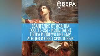 Евангелие от Иоанна (XXI: 15-25). Испытание Петра. Комментирует епископ Феоктист