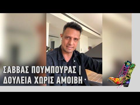 Ράδιο Αρβύλα | Σάββας Πούμπουρας - Δουλειά χωρίς αμοιβή  | Top Επικαιρότητας (5/5/2021)