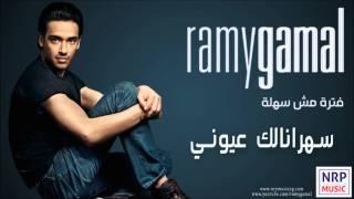 رامي جمال - سهرانالك عيوني / Ramy Gamal - Sahranalak Oyony