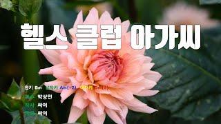 [은성 반주기] 헬스클럽아가씨 - 박상민