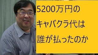 N国党VSチダイ氏② 立花先生とチダイ氏の上尾郵便局前バトルを解説する