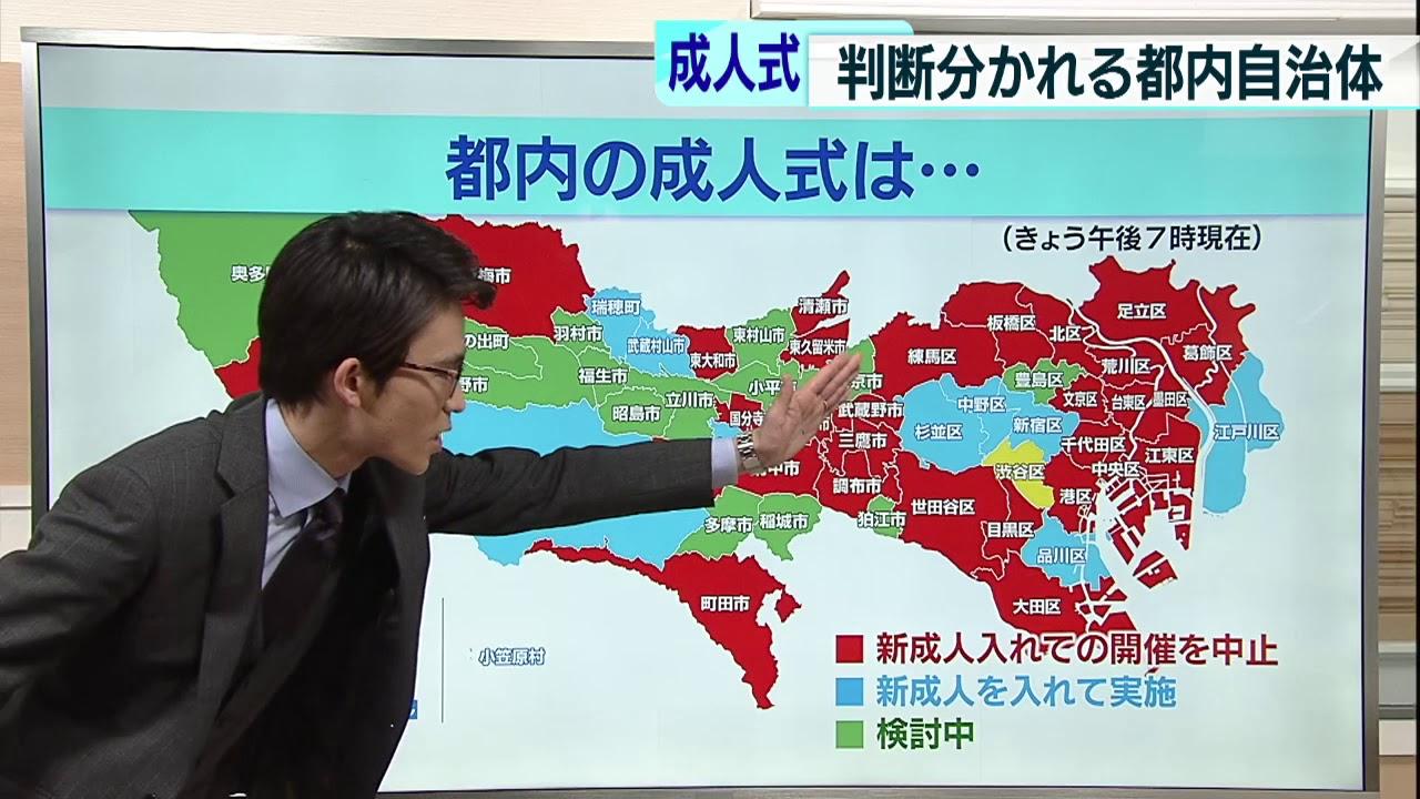 一生に一度の「成人式」 東京都内で取りやめ相次ぐ - YouTube