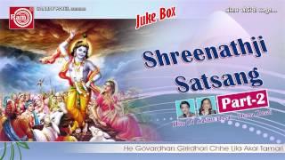 He Govardhan Giridhari  ||Shrinathji Satsang -2 ||Ashit Desai
