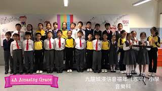 Publication Date: 2017-12-06   Video Title: 2017-18 學生表演片段 - 4A班 Amazing g