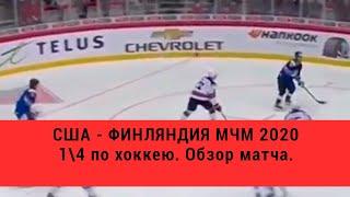 США - ФИНЛЯНДИЯ МЧМ 2020 14 по хоккею. Обзор матча.