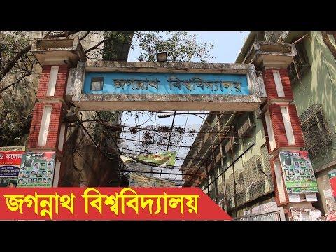 Jagannath University - Jagannath Bishwabiddaloy
