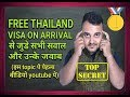 THAILAND VISA ON ARRIVAL FREE FOR INDIAN IN HINDI   ALL QUESTION AND ANSWER