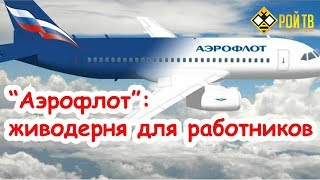 «Аэрофлот»: живодерня для работников