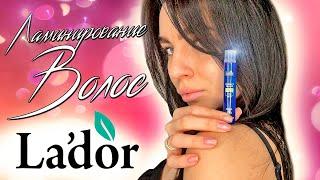 Филлер Lador Ламинирование волос Счастье для волос Уход за волосами дома