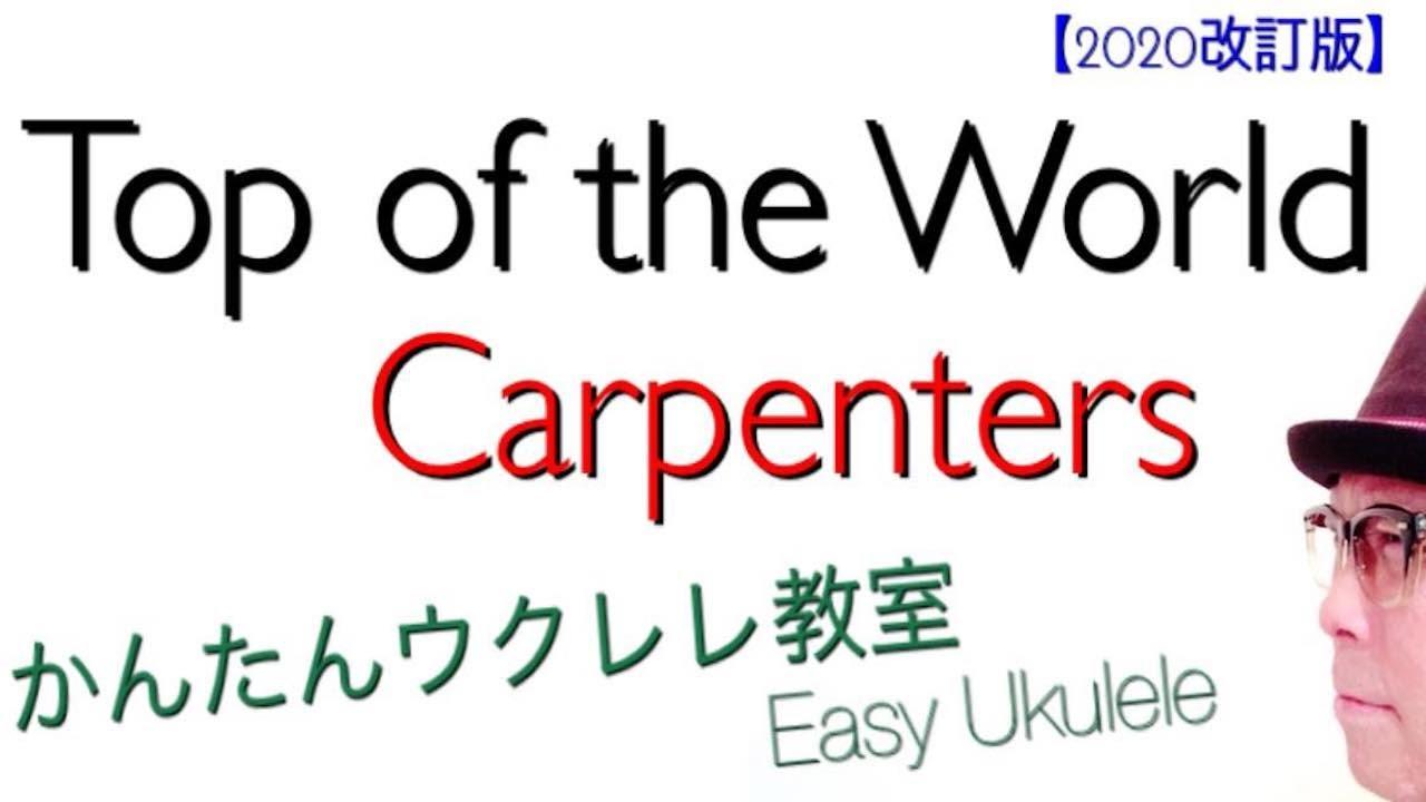 【2020改訂版】Top of the World  / Carpenters《ウクレレ 超かんたん版 コード&レッスン付》Easy Ukulele