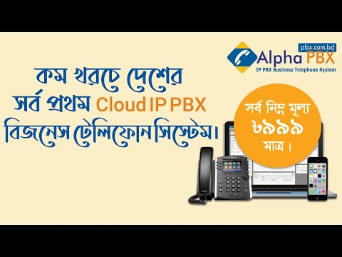 IP PBX Solutions in Bangladesh