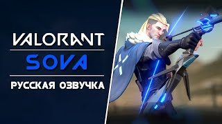 Sova - Русская Озвучка - Valorant