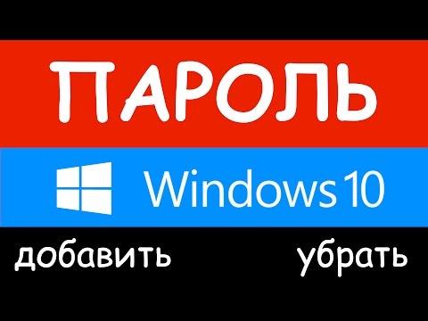 Как включить пароль при входе в windows 10